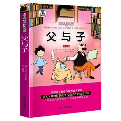 父與子全集彩色注音版小學生課外閱讀書籍一二年級帶拼音繪本兒童漫畫書幽默搞笑故事書語文新課標必讀名著暢
