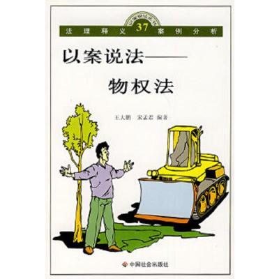 正版 以案說法:物權法 王大鵬 宋孟君 中國社會出版社 97875王大