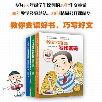 名家名篇里的写作密码 特级教师张祖庆写给学生的作文童话 细读名家名篇 解密写作技法 闯关作文游戏 九至十三岁读了会着迷