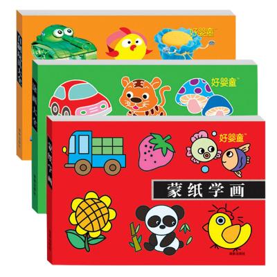 幼儿手工教材书3册 3-4-5-6-7-8周岁儿童手工自制玩具创意书涂画大全蒙纸学画 幼儿园益智动手早教书教材书