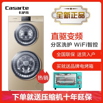 Casarte/卡薩帝C8 HU12G3全自動滾筒洗衣機洗烘一體12KG雙子云裳洗護直驅變頻分區洗護嬰兒洗