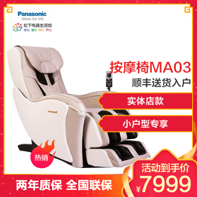 松下/Panasonic 电动家用多功能老人按摩椅EP-MA03白色脚底按摩PVC皮质浮动式颈椎腰椎背部腿部双11提前购