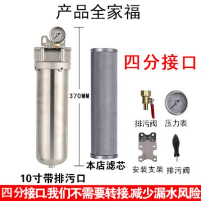 不銹鋼前置過濾器304 大流量家用管道自來水工業家用(大胖過濾器) DN20四分口徑10寸低壓帶壓力表