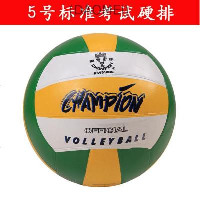 (DAOMEI)锦杯5号橡胶排球 硬排球室内外训练用球充气排球中考高考成人用球