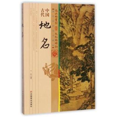 正版书籍 中国古代地名 9787504498915 中国商业出版社