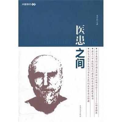 正版书籍 医患之间 9787564134358 东南大学出版社