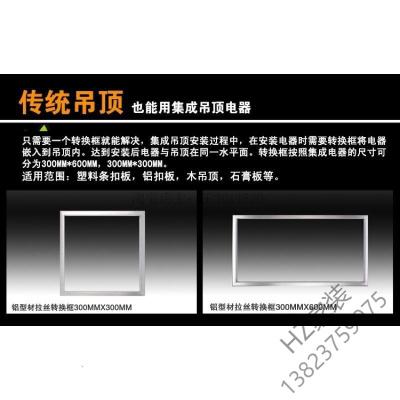 苏宁严选 铝合金转换框 集成/格栅电器安装到传统吊顶上用 铝型材条扣框