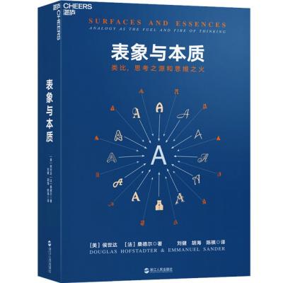 正版書籍 表象與本質 類比思考之源和思維之火 侯世達新書 桑德爾 認知科學心理學探析思考的本質 近現代思想史大眾思想心理