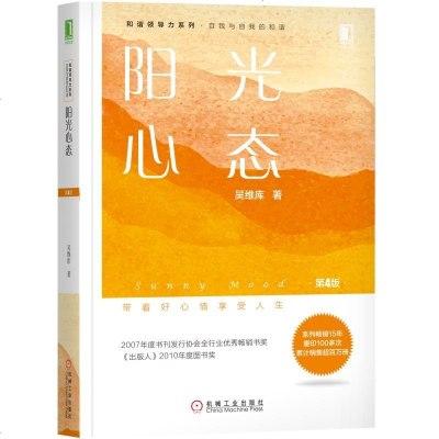 0902阳光心态(第4版)