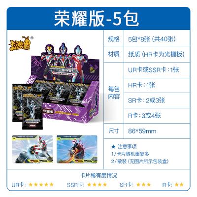 欧布赛罗捷德奥特曼卡片收藏册玩具闪卡金卡怪兽游戏卡牌全套中文新版 荣耀版5包