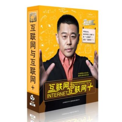 正版 互联网与互联网+ 陈沛 4DVD