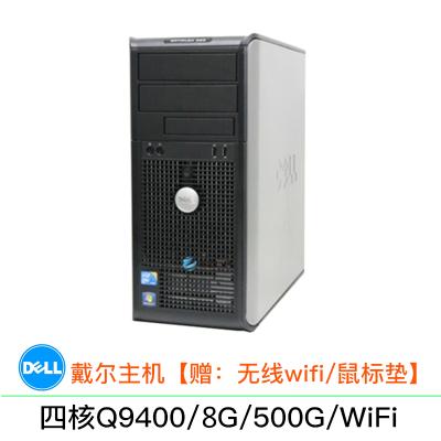 【二手9成新】DELL/戴爾電腦臺式機雙核四核主機 辦公家用學習 四核Q9400/8G內存/500G硬盤/無線WiFi