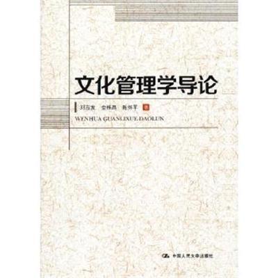 正版書籍 文化管理學導論 9787300170930 中國人民大學出版社