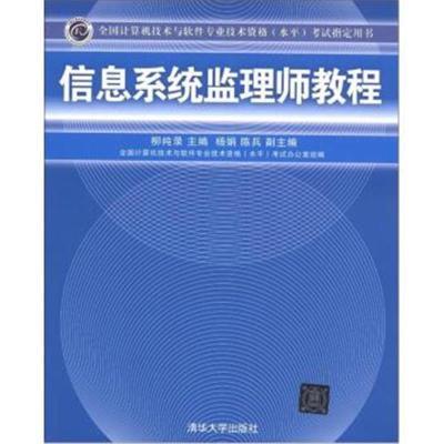 全國計算機技術與軟件專業技術資格(水平)考試指定用書:信息系統監理師教程