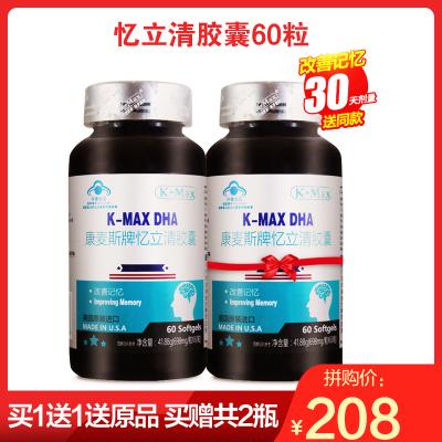 2瓶共120粒】康麥斯牌憶立清膠囊60粒 主要成分DHA EPA 美國原裝進口