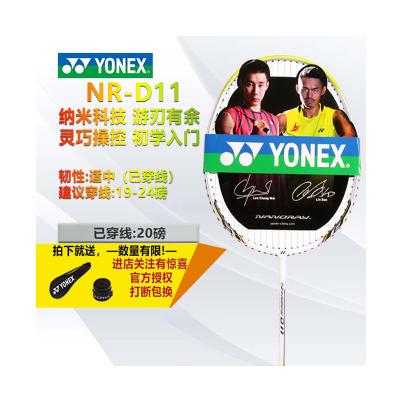 尤尼克斯(YONEX)羽毛球拍全碳素单拍NR-D11控球型业余初级对拍更划算穿线送手胶适合初中级球友使用