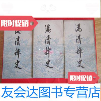 【二手9成新】【品佳】滿清稗史(上中下) 9783030625427