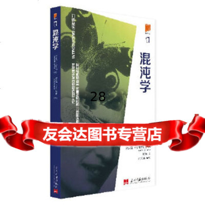【9】介紹叢書:混沌學97815402376(美)齊亞烏???薩達爾作梅靜者,當代中國出 9787515402376