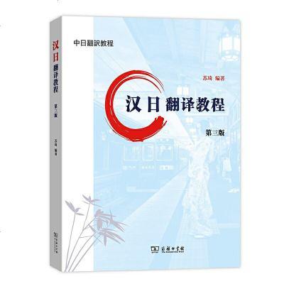 1005汉日翻译教程(第三版)