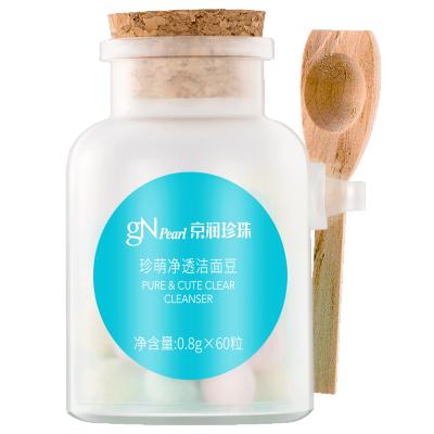 京润珍珠珍萌净透深层清洁洁面豆0.8g*60粒