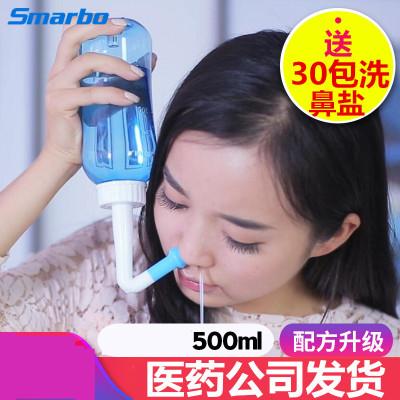 健適寶鼻霸鼻腔YT-500沖洗器洗器(含4.5*30包洗鼻鹽)洗鼻器成人兒童洗鼻鹽鼻腔清洗鼻炎噴霧沖洗頭