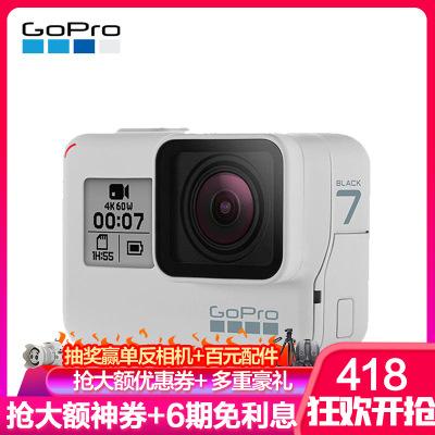 GoPro HERO 7 Black 限量版暮光白運動攝像機 4K戶外水下視頻直播 防水防抖 語音控制 64G內存卡套裝