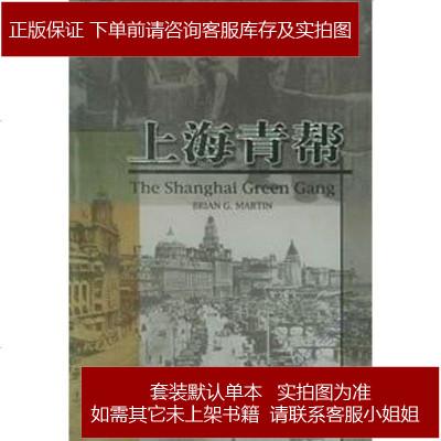 上海青幫 (澳)布賴恩.馬丁 上海三聯書店 9787542617057