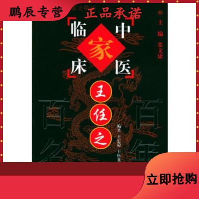 王任之 王宏毅 中国中医药出版社