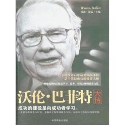 正版書籍 沃倫 巴菲特大傳 9787504488558 中國商業出版社