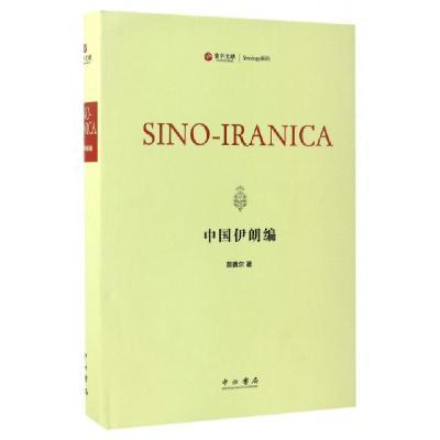 中國伊朗編(英文版)(精)/Sinology系列(美)勞費爾9787547512340