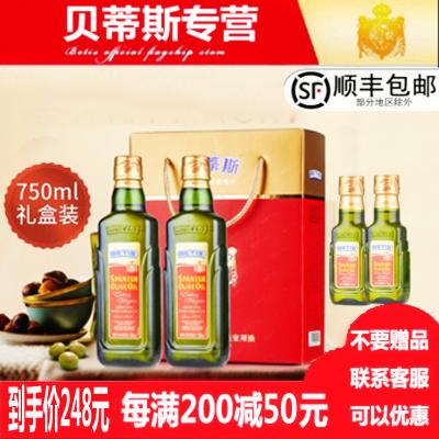 【19年新货】【赠250ML】BETIS 贝蒂斯 特级初榨橄榄油 750毫升 2瓶 礼盒装