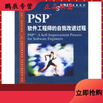 PSP软件工程师的自我改进过程