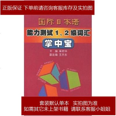 国际日本语能力测试1、2级词汇掌中宝 奚欣华 编 安徽科学技术出版社图书 9787533730994