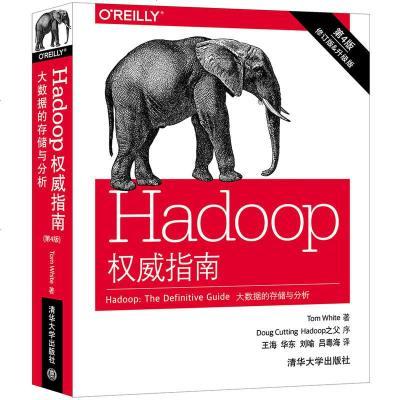 正版 Hadoop权威指南 第4版 大数据的存储与分析 hadoop实战手册 hadoop数据集的存储和分析 大数据