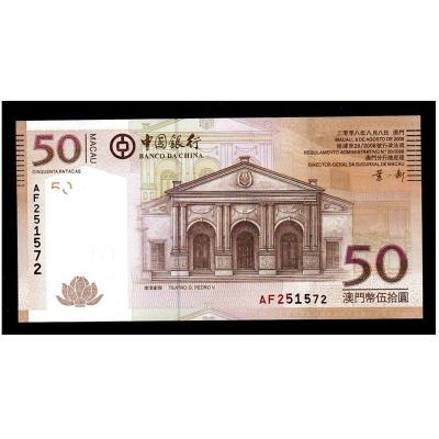 昊藏天下 澳門幣澳門回歸十周年紀念鈔 澳門鈔50元崗頂劇院