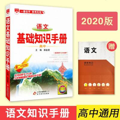 2020版高中语文基础知识手册第二十五次修订通用版高中知识大全本高考资料金星教育高一高二高三高中复习类辅导工具书