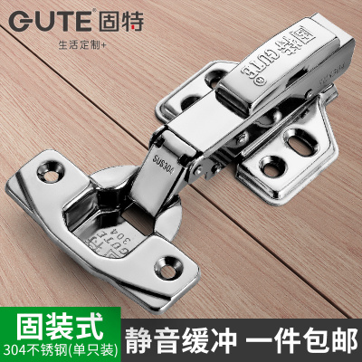 固特 升級版304不銹鋼緩沖阻尼液壓固裝鉸鏈 (一只價 固裝全蓋 -303