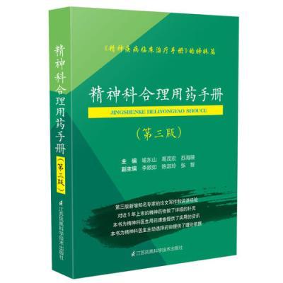 精神科合理用藥手冊(第三版)