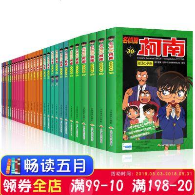 全集30册 名侦探柯南漫画 全套正版 漫画书彩色小学生 儿童漫画书籍9-12岁剧场版儿童课外书 日本少儿小说版 男孩