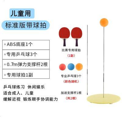 乒乓球训练器弹力软轴兵乓球单人自练训练神器家用健身器儿童玩具 儿童标准版【双杆+3球+底座+2球拍】