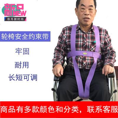 轮椅约束防滑带老人照护防摔倒简易安全带固定带护理绑带配件