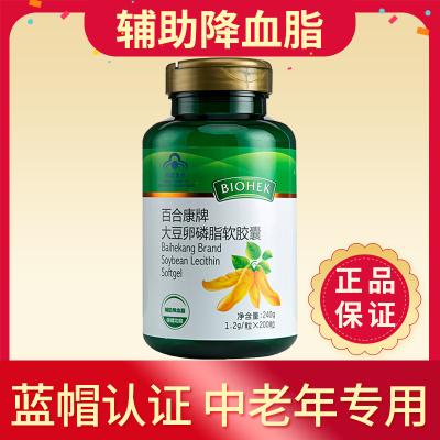 百合康 百合康牌大豆卵磷脂軟膠囊 1.2g*200粒 中老年輔助降血脂高心腦血管保健品