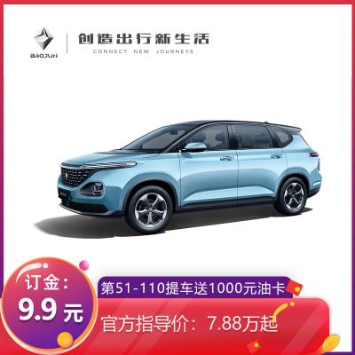 新宝骏RM-5 全系 订金9.9 第51-110名送1000元油卡