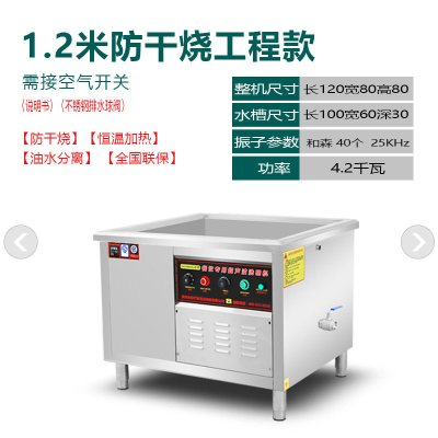 商用超聲波洗碗機全自動大容量酒店妖怪廚房刷碗洗菜一體機 1.2米防干燒工程款