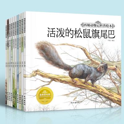正版書籍全套10冊彩繪西頓動物記科普繪本2-3-4-5-6歲兒童繪本圖書動物世界百科全書 幼兒園圖畫書 親子讀物經典睡前