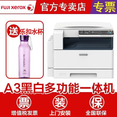 富士施乐(Fuji Xerox)S2110N激光A3复印机/复合机 A3打印机 打印复印扫描一体机 主机+双面打印