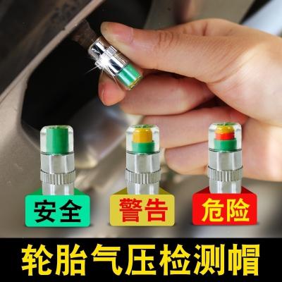 汽车轮胎压气压表计无线监测检测报警示器系统可视装置气门气嘴帽 升级铜芯(一套4个装)防盗款