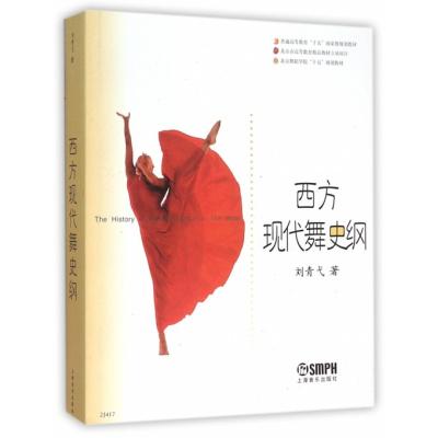 正版 西方现代舞史纲 上音 刘青弋著 舞蹈知识教程书 普通高等教育十五国家级规划教材 北京舞蹈学院十五规划教材