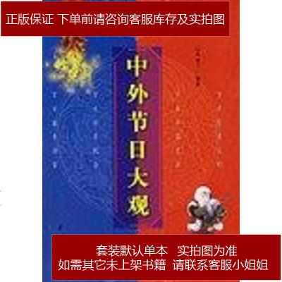 中外節日大觀 吳曉寧 廣陵書社 9787806941386