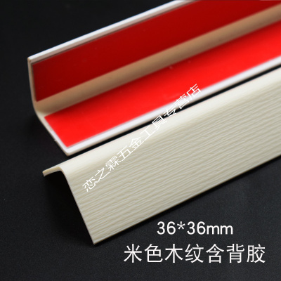PVC墻護角條 護墻角保護條貼防撞條陽角線包邊裝飾條直角條免打孔 36mm米色木紋含背膠 1m